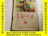 二手書博民逛書店G1337罕見支部生活1964 3(總第162期)Y259056