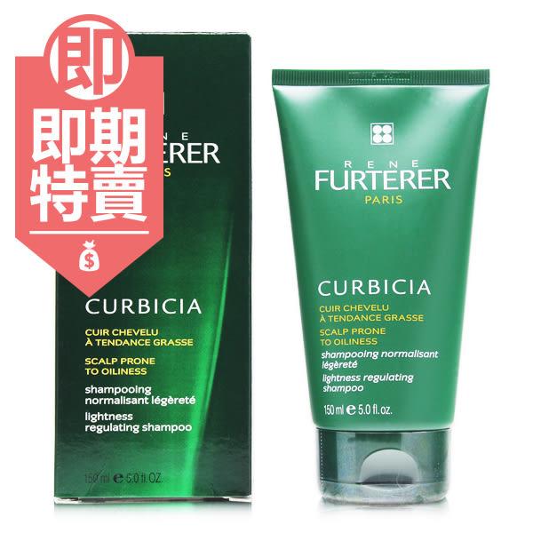 即期商品 萊法耶 ReneFurterer 葫蘆沁衡髮浴 150ml