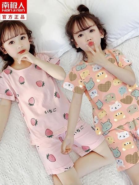 兒童睡衣夏季薄款女童短袖純棉空調服女孩家居服套裝女寶寶男童夏 童趣屋 618狂歡