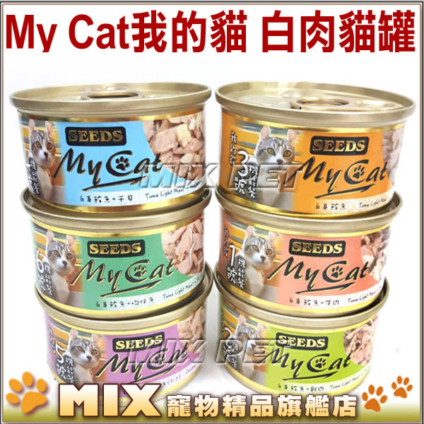 ◆MIX米克斯◆SEEDS My Cat我的貓《細嫩白身鮪魚機能貓罐 85g》【單罐隨機出貨】