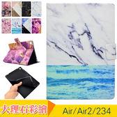 iPad Air2 Air 2 3 4 平板皮套 平板套 大理石 彩繪皮套 插卡 內軟殼 支架 保護套 平板保護套