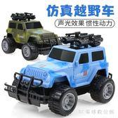 模型汽車 慣性越野車帶聲光音樂玩具車  男孩寶寶小汽車模型兒童小孩玩具LB16874【3C環球數位館】