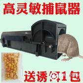 家用老鼠籠子踏板式捕鼠器高靈敏捕鼠籠驅鼠器老鼠夾粘鼠板