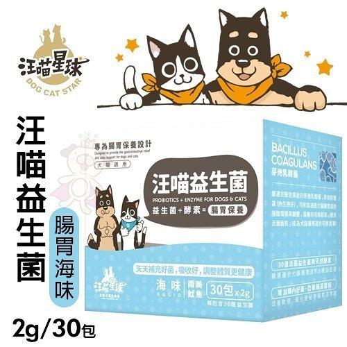 *KING WANG*DogCatStar汪喵星球 汪喵益生菌-腸胃海味2gx30包·犬貓營養品