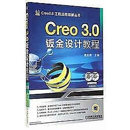 簡體書-十日到貨 R3Y【Creo 3.0鈑金設計教程】 9787111482963 機械工業出版社 作者:詹友剛 主