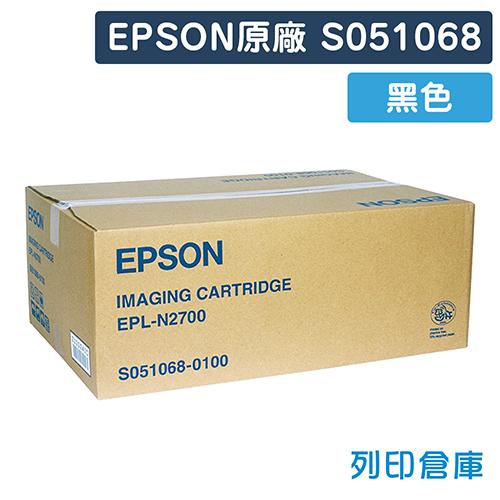 原廠碳粉匣 EPSON 黑色 三合一 S051068 適用 EPL-N2700/N2750