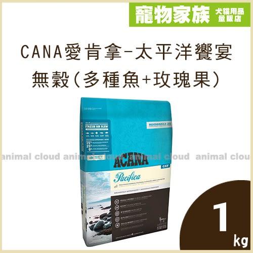 寵物家族-【買一送一】ACANA愛肯拿-太平洋饗宴挑嘴貓無穀配方(多種魚+玫瑰果)1kg-送同品項1kg*1