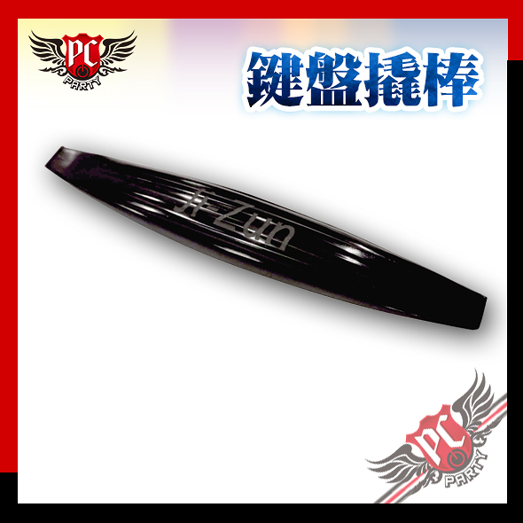 [ PCPARTY ] 鍵盤撬棒 keyboard crowbar