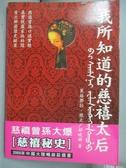 【書寶二手書T9/歷史_LBH】我所知道的慈禧太后_葉赫那拉‧根正、郝曉輝