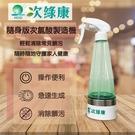 【次綠康】次氯酸隨身款生成設備(270ml)