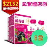 【老闆不在家】醇養妍新升級版(野櫻莓+維生素E) 10包/盒 8盒組 賈靜文代言