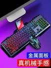鍵盤 真機械手感鍵盤鼠標套裝電競游戲辦公外接USB有線鍵鼠家用臺式電腦筆記本打字專用 宜品
