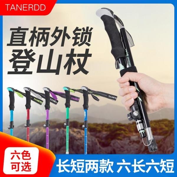 TANERDD探爾迪, 戶外用品,鋁合金折疊登山杖 手杖 五節登山杖 小山好物