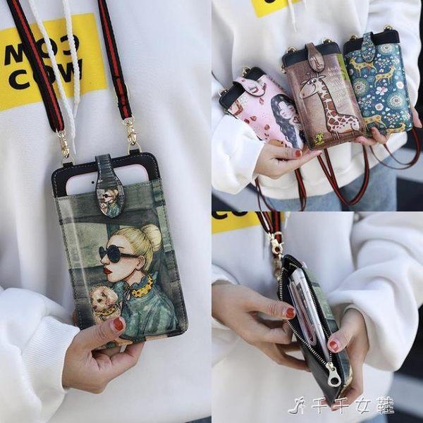 卡通可愛拉鏈手機包女單肩斜背包潮掛脖手機袋零錢包迷你小包 千千女鞋