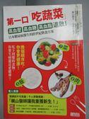 【書寶二手書T1/養生_HNX】第一口吃蔬菜 高血壓、高血糖、高血脂退散!_梶山靜夫