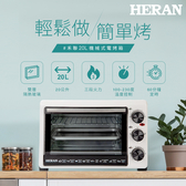 HERAN禾聯 20L機械式電烤箱 HEO-20GL030