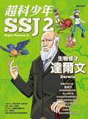 超科少年SSJ(02):生物怪才達爾文