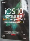 【書寶二手書T5/電腦_QIV】iOS 10程式設計實戰-Swift 3 + Apple Watch 快速上手的開發技巧