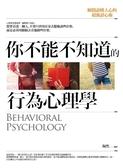 你不能不知道的行為心理學:瞬間讀懂人心的超強讀心術