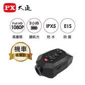 贈記憶卡+安全帽魔法貼 ★ PX 大通 ★ 機車專用行車記錄器 B51
