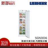 *~新家電錧~* LIEBHERR 德國利勃 [SGN3036] 261公升 無霜獨立式冷藏櫃 白色 德國製造 實體店面