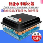 孵蛋器 孵化機全自動智慧孵化器小型家用型孵化箱小雞鴨鵝鸚鵡孵蛋器T