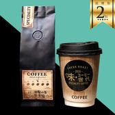 味・咖啡世代 精品咖啡衣索比亞西達摩G2現烘咖啡豆