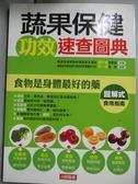 【書寶二手書T2/養生_OTX】蔬果保健功效速查圖典_蕭千祐