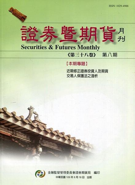 證券暨期貨月刊(38卷8期109/08)近期修正證券投資人及期貨交易人保護法之淺析