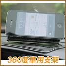 車用手機支架可旋轉360度懶人GPS導航萬能支架