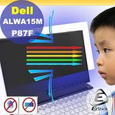 ® Ezstick DELL ALWA 15M P87F 防藍光螢幕貼 抗藍光 (可選鏡面或霧面)