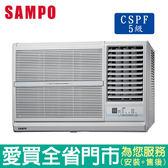 SAMPO聲寶3-4坪AW-PC22R右吹窗型冷氣空調_含配送到府+標準安裝【愛買】