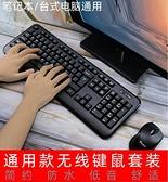 方正無線鍵盤滑鼠套裝防水筆記本電腦台式機電視無限辦公商務家用YYJ【快速出貨】