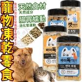 【培菓寵物48H出貨】韓國CatChup喵洽普》寵物犬貓凍乾零食 狗鱈魚90g/狗鮭魚100g