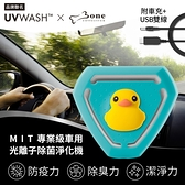 UVWASH 車用mini光離子除菌淨化機-派提鴨(附車充+USB轉接雙線)