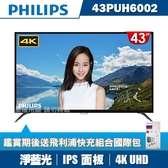 (送飛利浦快充組)PHILIPS飛利浦 43吋4K UHD連網液晶顯示器+視訊盒43PUH6002