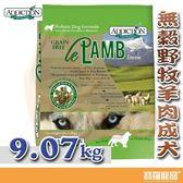 ADD無穀野牧羊肉成犬寵食9.07kg【寶羅寵品】