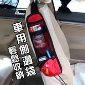 收納袋【ZCR003】 車用側邊掛袋 側邊 收納 車用 123ok