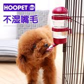 餵水器 狗狗飲水器掛式寵物用品水壺自動喂水器飲水機喝水器貓飲水瓶狗瓶 2色 交換禮物
