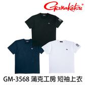 漁拓釣具 GAMAKATSU GM-3568 黑 [上衣]
