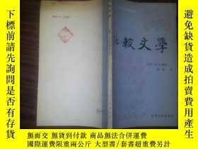 二手書博民逛書店C1罕見比較文學 私藏Y16651 [法]馬・法・基亞 顏保譯