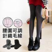 *蔓蒂小舖孕婦裝*【M6039】台灣製~超保暖~孕婦針織毛線褲襪,腰圍可調