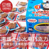 【豆嫂】日本零食 丹生堂 湯瑪士小火車巧克力(50顆/盒裝)