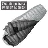 【Outdoorbase】Snow Monster頂級羽絨保暖睡袋 太空灰中灰