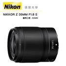 【分期0利率】 Nikon Z 35MM F/1.8 S 總代理公司貨 8/31前登錄送$1000 Z系列無反專用 德寶光學 大光圈定焦