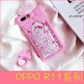 【萌萌噠】歐珀 OPPO R11/R11s/Plus 韓國立體可愛捏捏減壓流沙香水瓶保護殼 全包矽膠軟殼 指環掛繩