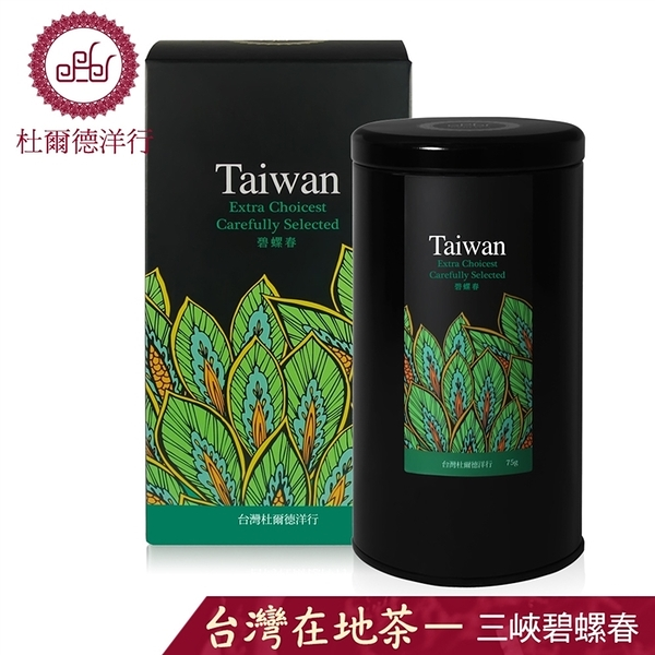 嚴選碧螺春【75g】 Carefully Selected Bi Luo Chun Tea (75g)