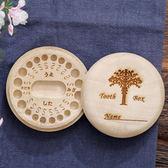 乳牙紀念盒 日本實木寶寶換牙收藏盒乳牙盒兒童換牙盒紀念牙齒盒收納盒儲牙盒 1色