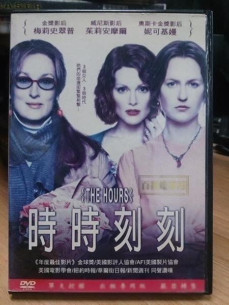 挖寶二手片-P04-256-正版DVD-電影【時時刻刻】妮可基嫚 梅莉史翠普 茱莉安摩爾(直購價)
