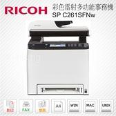 RICOH SP C261SFNw A4彩色雷射多功能事務機